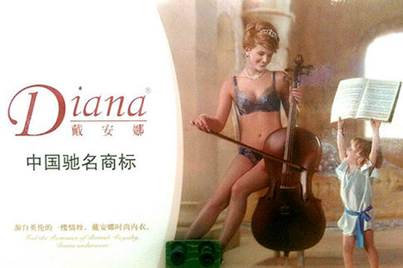 A Chinese underwear advertisement offended fans of Princess Diana recently with this look-alike advertisement.